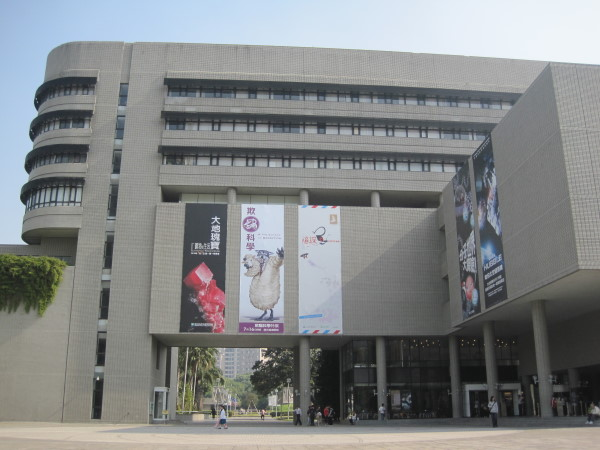 The National Museum of Natural Science